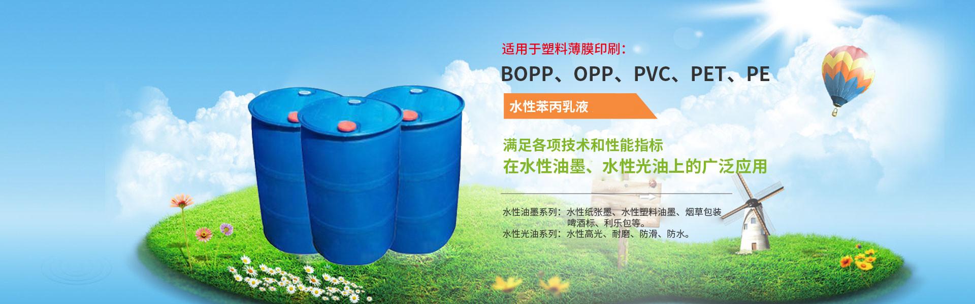 水性光油,塑料薄膜水性乳液,水性树脂